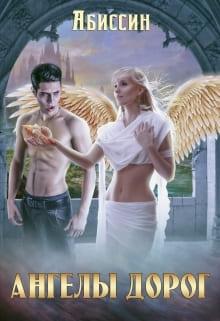 angeli-dorog
